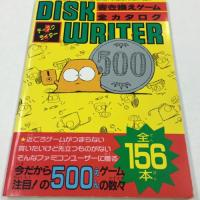 See the many faces of Diskun in this original Famicom Disk Writer catalogue