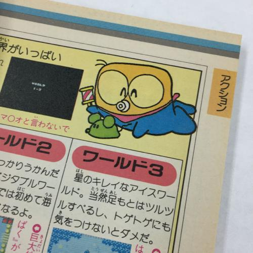 See the many faces of Diskun in this original Famicom Disk